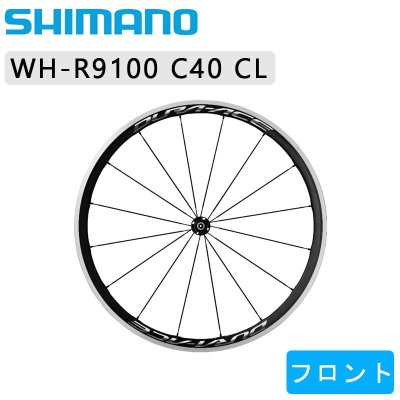SHIMANO DURA-ACE(シマノ デュラエース) WH-R9100 C40 CL フロントホイール クリンチャー バック付き [ホイール] [ロードバイク] [エアロ] [ディープリム]