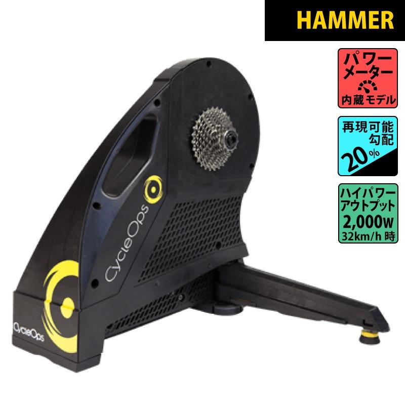 CycleOps/Saris(サイクルオプス/サリス) HAMMER (ハマー)DIRECT DRIVE SMART TRAINER (ダイレクトドライブスマートトレーナー)