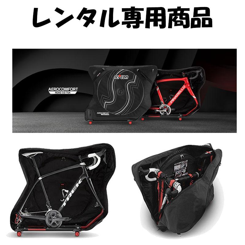 【10日間レンタル】SCICON(シーコン) エアロコンフォートプラス3.0ノーマル 飛行機輪行に最適な輪行バッグ