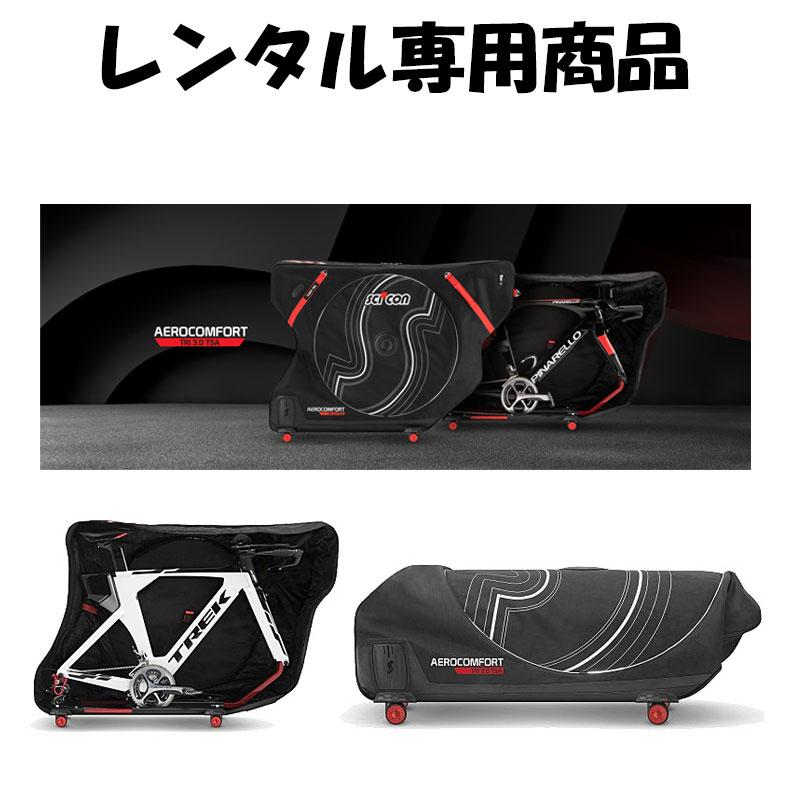 【10日間レンタル】トライアスロン用新型エアロコンフォートプラス 3.0トライアスロン 飛行機輪行に最適な輪行バッグ