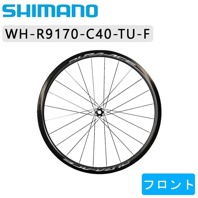 《即納》SHIMANO DURA-ACE(シマノ デュラエース) WH-R9170-C40-TU フロントホイール チューブラー Eスルーバッグ付き