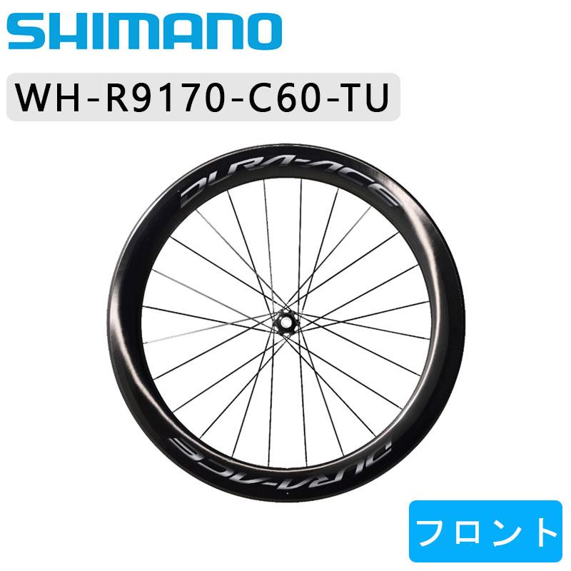 SHIMANO DURA-ACE(シマノ デュラエース) WH-R9170-C60-TU フロントホイール チューブラー Eスルーバッグ付き [ホイール] [ロードバイク] [ディスクブレーキ] [ディスクロード]