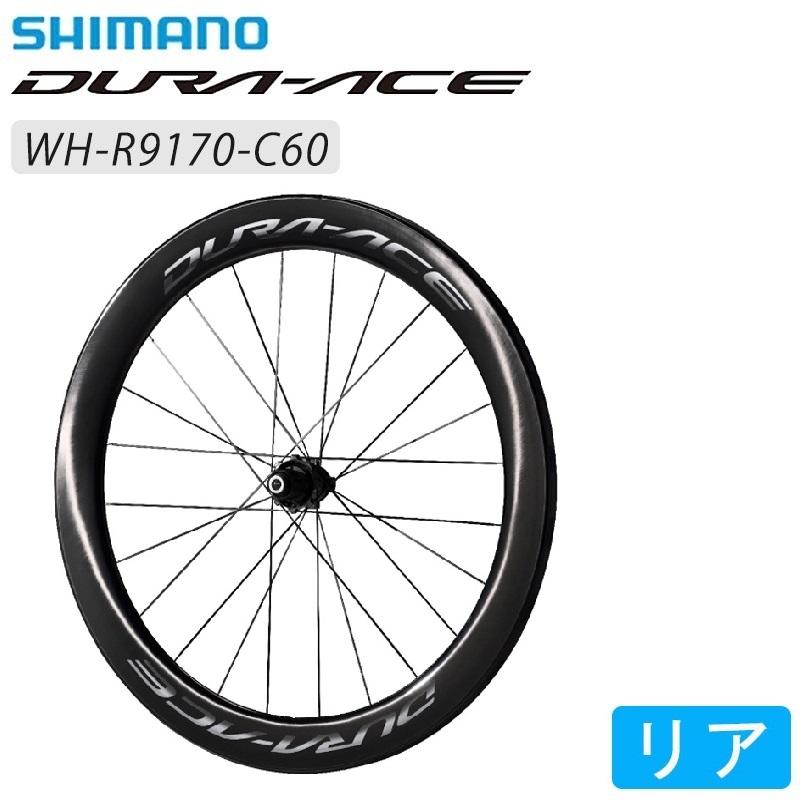 SHIMANO DURA-ACE(シマノ デュラエース) WH-R9170-C60-TU リア チューブラー ディスクブレーキ用 11/10速用 Eスルーバッグ付き