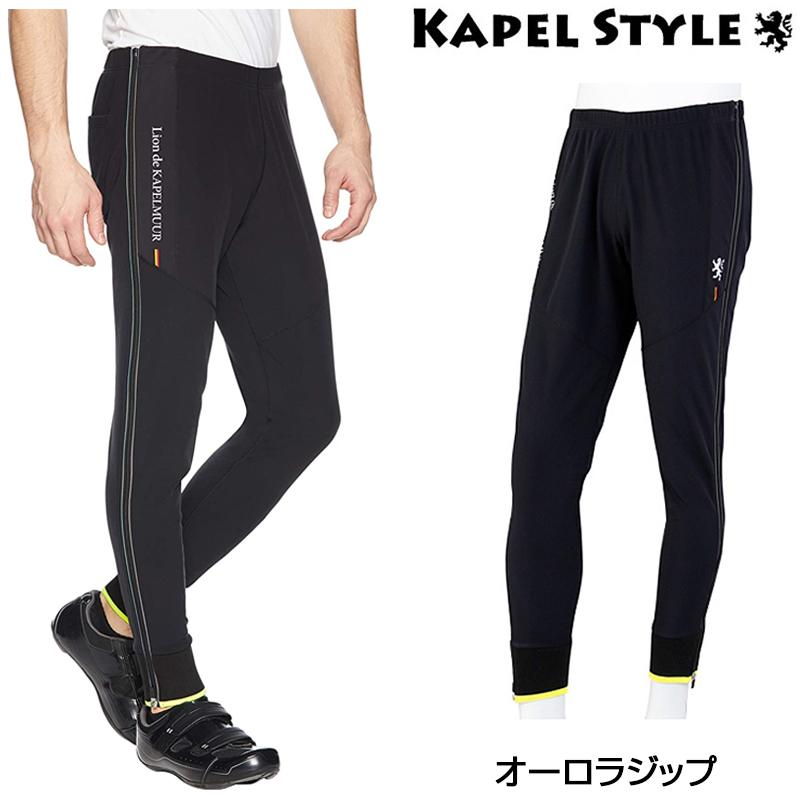 【春夏モデル】KAPELMUUR(カペルミュール) ウォームアップパンツliwp001【LION・リオン】[ボトムス][春夏]