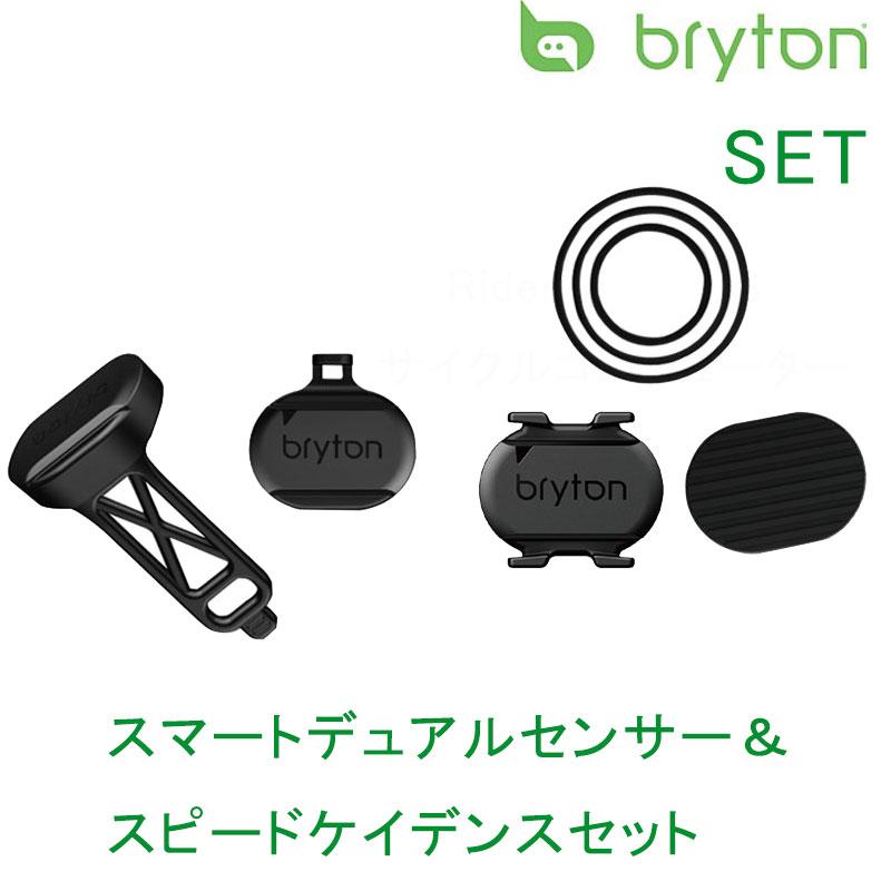 bryton(ブライトン) SMART DUAL SENSOR SPEED CADENCE SET (スマートデュアルセンサースピードケイデンスセット) 【ANT+、Bluetooth対応】