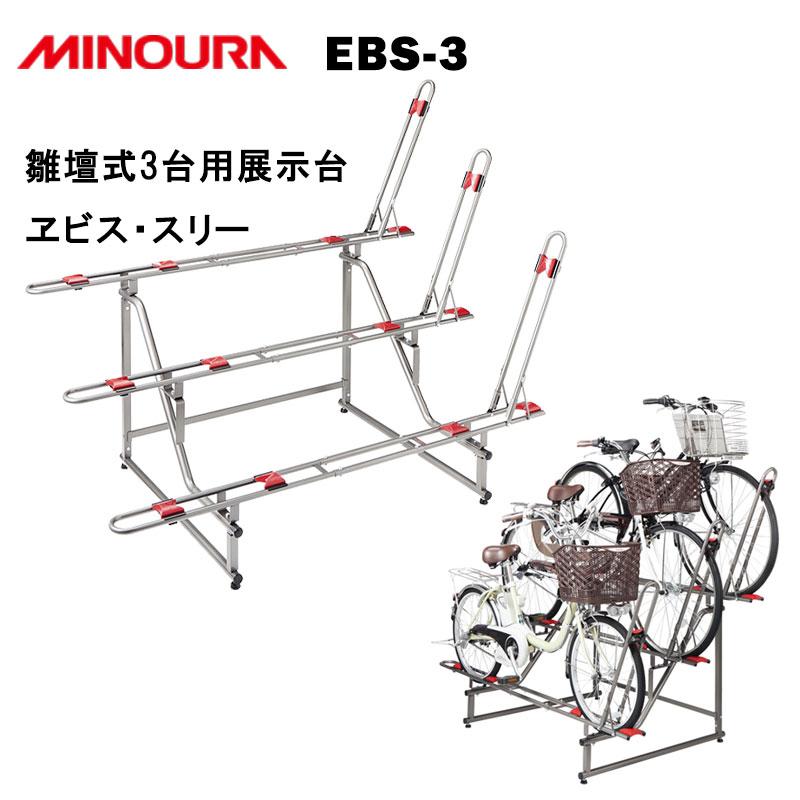 MINOURA(ミノウラ、箕浦) EBS-3 EBS3 ディスプレイスタンド3台用(電動アシスト可)[複数台用][タワー型]