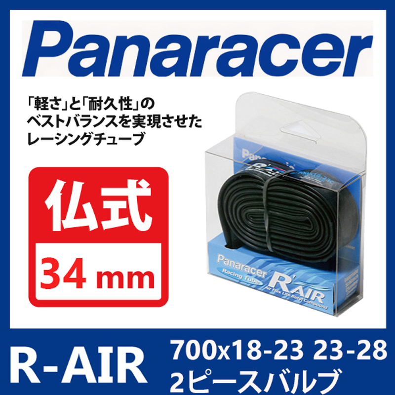 Panaracer(パナレーサー) R AIR (R'AIR Rエアー チューブ) 仏式34mm 700x18-23 23-28 2ピースバルブ