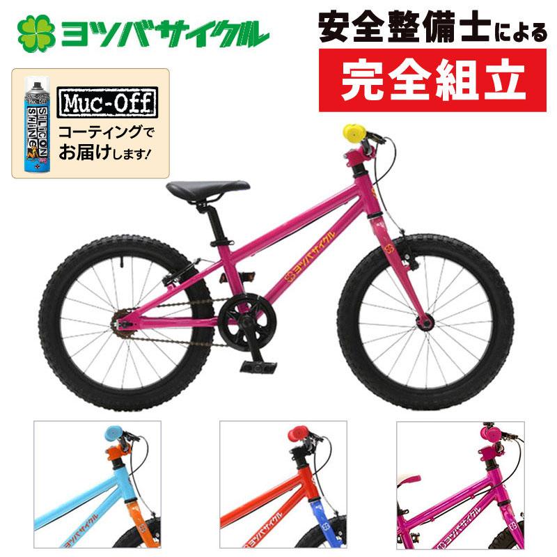 ジュニア キッズバイク 即出荷 ヨツバサイクル YOTSUBA ZERO 18 在庫あり ヨツバゼロ18 送料無料 激安 お買い得 キ゛フト CYCLE 輪行袋プレゼント 玉露