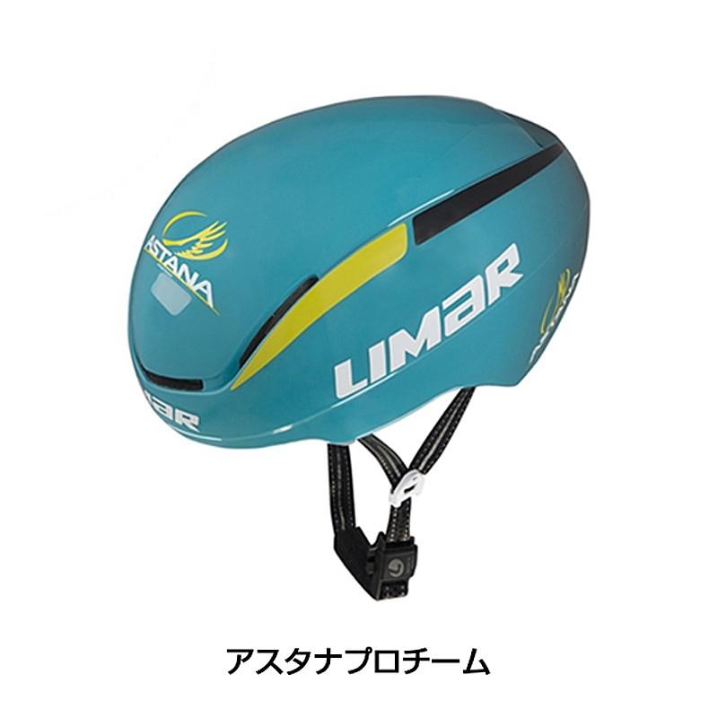 LIMAR(リマール) 007 Team Color (007チームカラー)[TT・トライアスロン/エアロヘルメット]