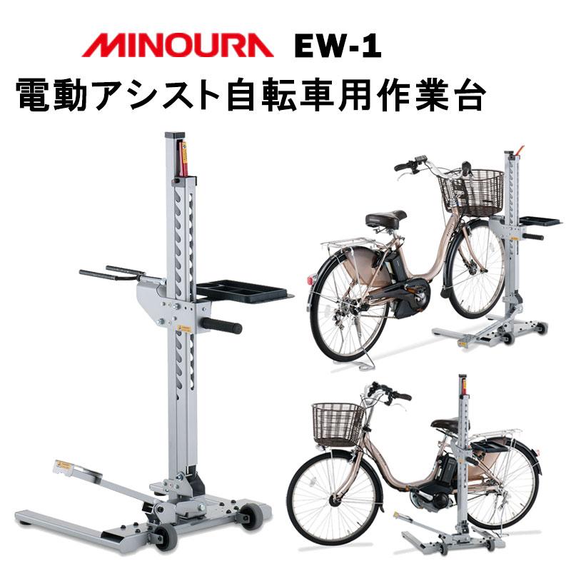 MINOURA(ミノウラ、箕浦) EW-1 電動アシスト車用作業台[ワークスタンド][工具]