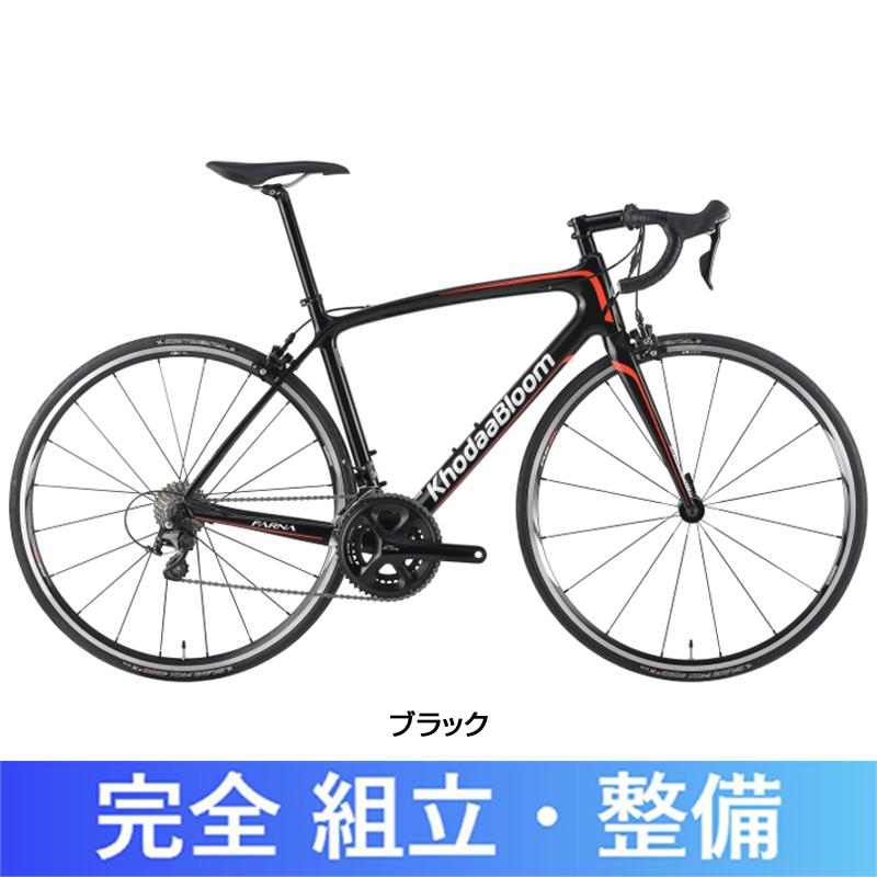 Khodaa Bloom(コーダブルーム) 2018年モデル FARNA 5800S (ファーナ5800S)105【自転車保険プレゼント中】