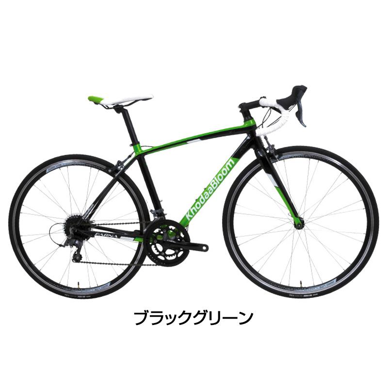 Khodaa Bloom(コーダブルーム) 2018年モデル FARNA 700-CLARIS (ファーナ700クラリス)【自転車保険プレゼント中】