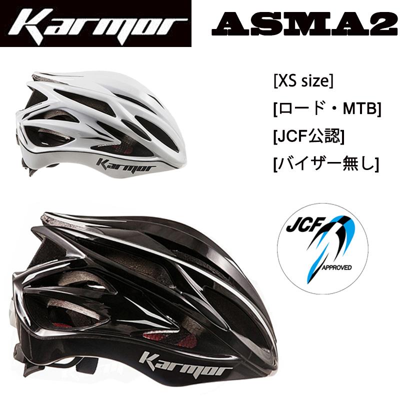 Karmar(カーマー)2018年モデル ASMA 2 (アスマ2)XSサイズ[ロード・MTB][JCF公認][バイザー無し]