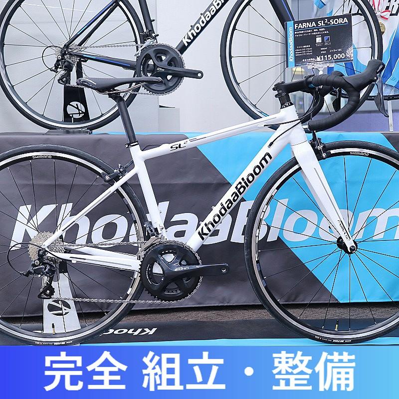 Khodaa Bloom(コーダブルーム) 2018年モデル FARNA SL2-SORA SHIMANO SORA (ファーナSL2 ソラ)【自転車保険プレゼント中】