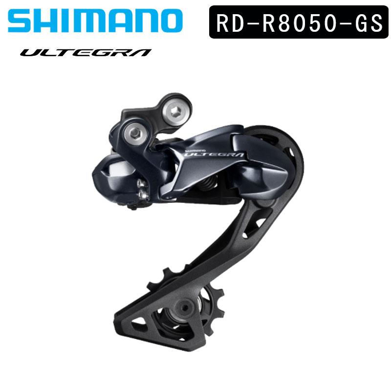 SHIMANO ULTEGRA (シマノ アルテグラ) RD-R8050-GS リアディレーラー Di2 ミディアムケージ 最大34T 11S [パーツ] [ロードバイク] [リアディレイラー] [電動]