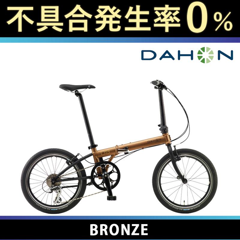 DAHON(ダホン、ダホーン) 2018年モデル SPEED D8 STREET (スピード D8 ストリート)【折りたたみ自転車】