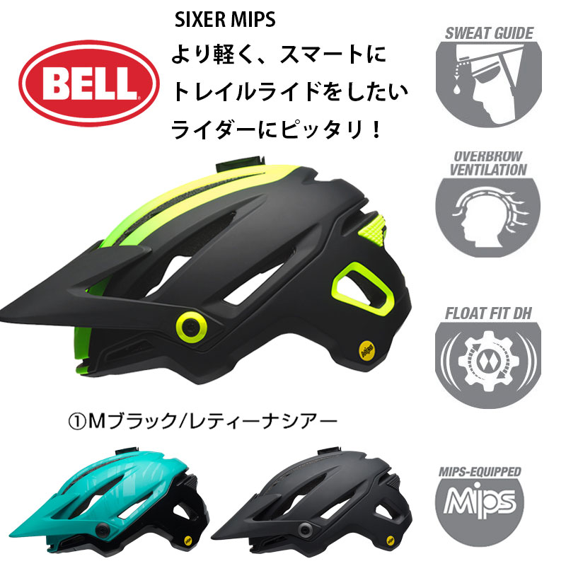 BELL(ベル) 2019年モデル SIXER MIPS (シクサーミップス)[エクストリーム用][ヘルメット]