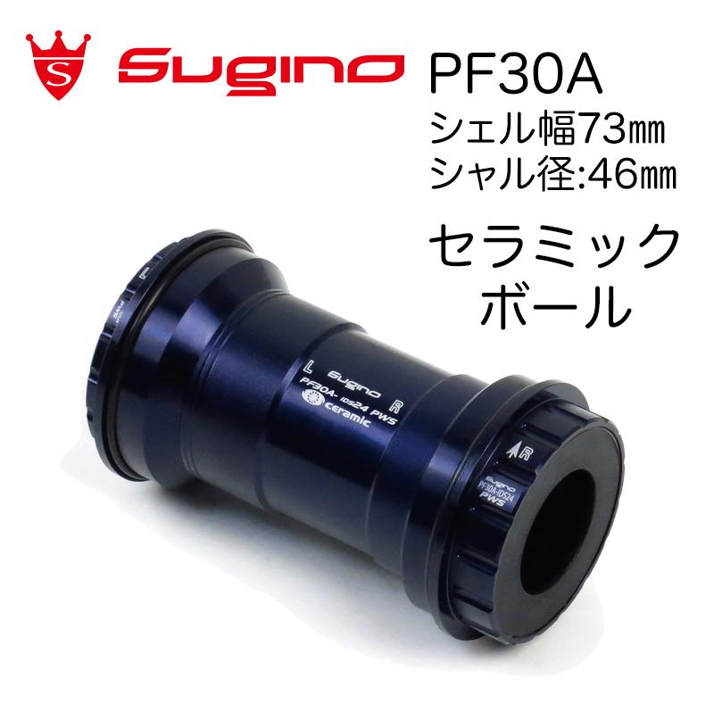 SUGINO(スギノ) PF30A-IDS24 PWS スーパーセラミックコンバーター ダークブルー[本体][ボトムブラケットBB]