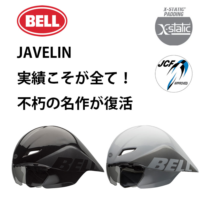 【5月25日限定!エントリーでポイント最大14倍】BELL(ベル) 2019年モデル JAVELIN (ジャベリン) [ヘルメット] [ロードバイク] [MTB] [クロスバイク]