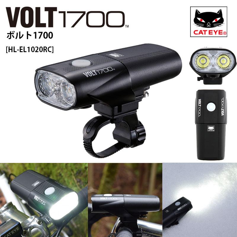 《即納》【あす楽】CATEYE(キャットアイ) VOLT1700 (ボルト1700)フロントライト充電式1700ルーメン HL-EL1020RC[USB充電式][ヘッドライト]