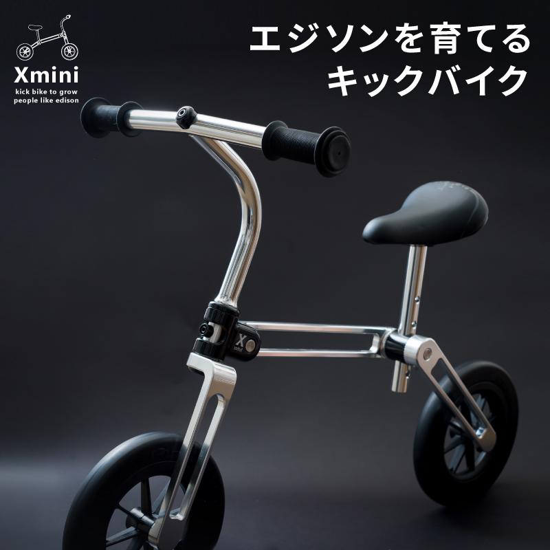 《即納》xmini キックバイク スタイリッシュ軽量キックバイク2歳-5歳のペダルなし自転車 [子供] [ジュニア] [キッズバイク] [子供] [ジュニア] [キッズバイク] [幼児]