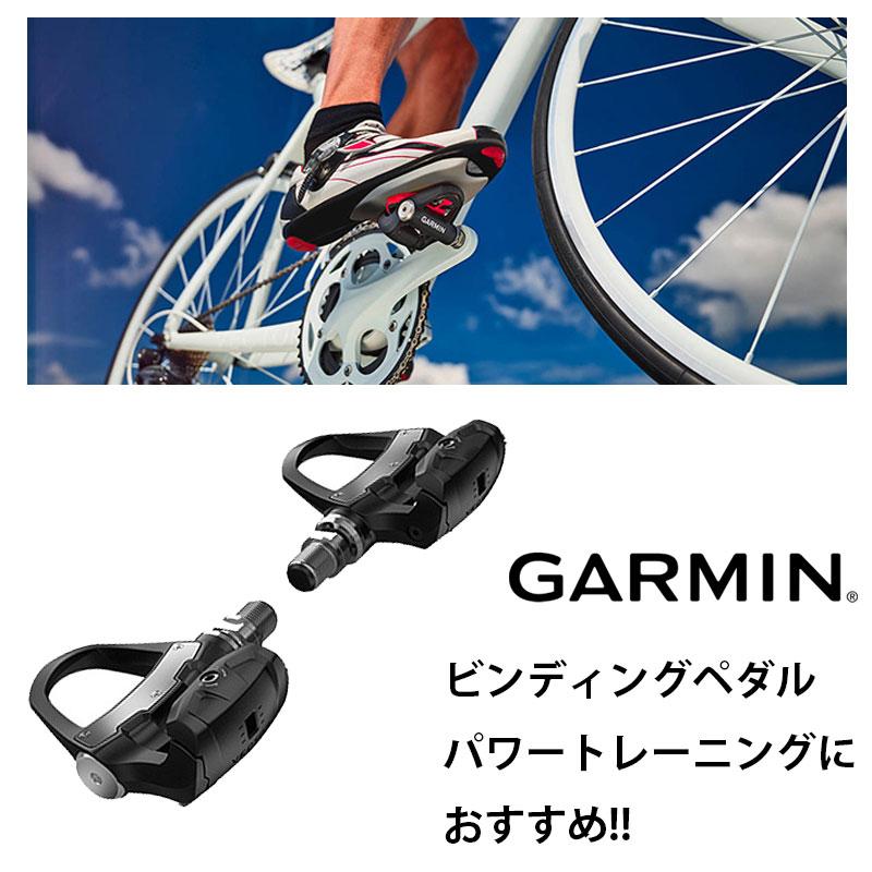 【新型登場!設計大幅見直しで性能アップ!】GARMIN(ガーミン) VECTOR3S (ベクター3S)パワーメーター パワー計測ビンディングペダル