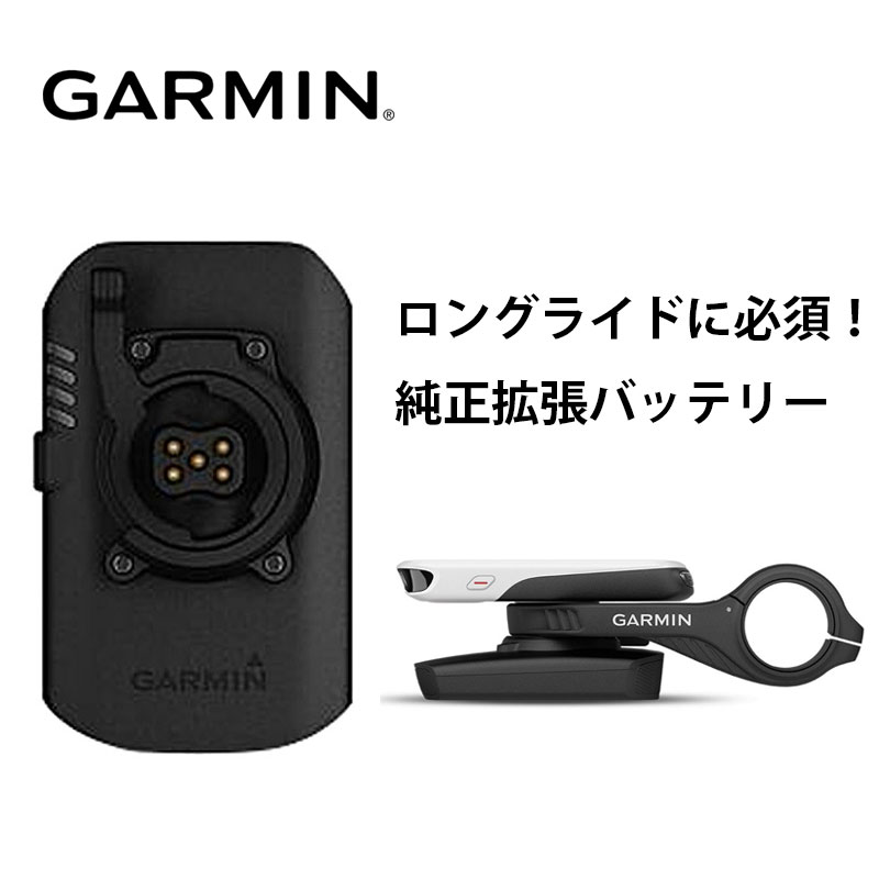 《即納》【あす楽】【ロングライドに必要エッジ用拡張バッテリー】GARMIN(ガーミン) 拡張バッテリーパック【エッジ1030J 820J 520J 25J用】