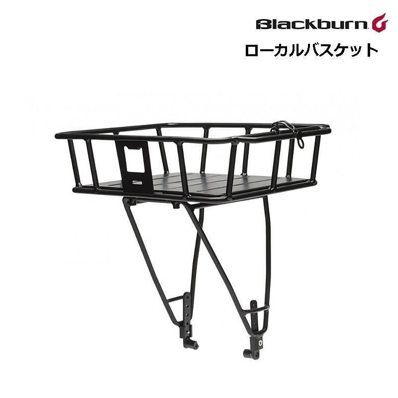 《即納》Blackburn(ブラックバーン) Local Basket (ローカルバスケット)[フロントバスケット][バスケット・カゴ]