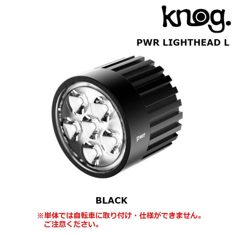 knog(ノグ) PWR LIGHTHEAD L (パワーライトヘッドL) 1800Lumens [ライト] [ロードバイク] [クロスバイク]