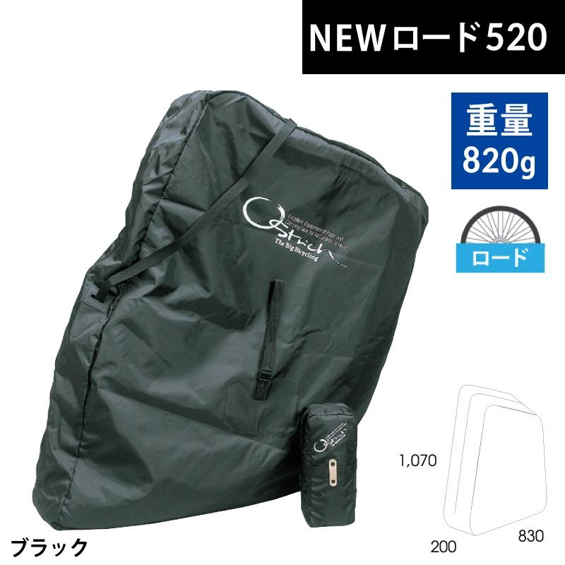 OSTRICH(オーストリッチ) NEWロード520輪行袋 [輪行袋][輪行・トランスポート]