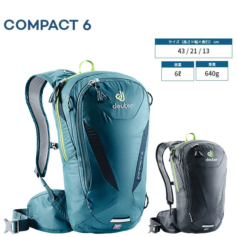 deuter(ドイター) D3200018 COMPACT 6 (コンパクト6) [バッグ] [バックパック] [ロードバイク] [リュック]