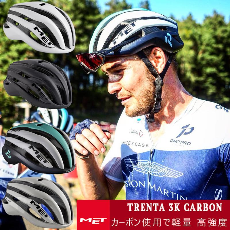 《即納》【土日祝もあす楽】MET(メット) 2019年モデル TRENTA 3K CARBON(トレンタ3Kカーボン)ロードバイクヘルメット[JCF公認][バイザー無し]