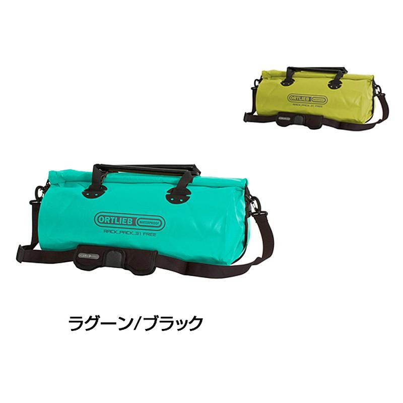 ORTLIEB(オルトリーブ) ラックパック フリー/M [バッグ] [ダッフルバッグ] [旅行] [トライアスロン]