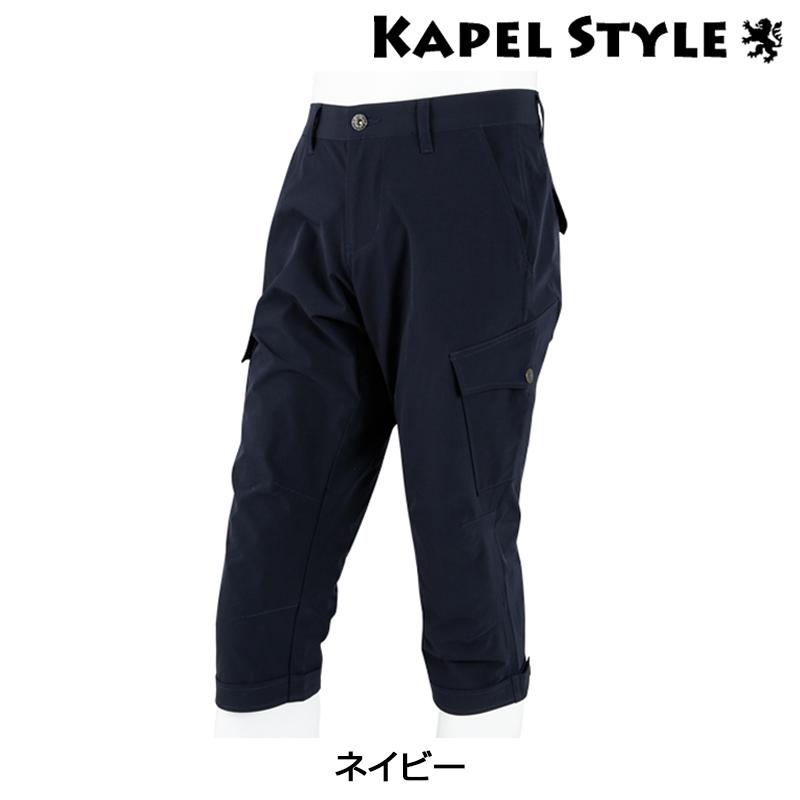 KAPELMUUR(カペルミュール) 裾ベルト付き クロップドパンツ ネイビー kpcp022[ボトムス][春夏]