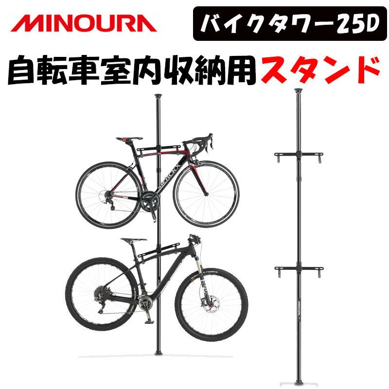 MINOURA(ミノウラ、箕浦) BIKE TOWER25D (バイクタワー25D)自転車室内収納用スタンド[複数台用][タワー型]