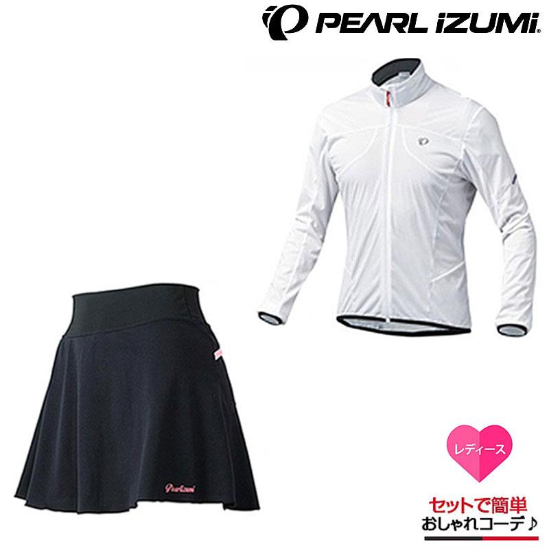 【コーディネートG020】PEARL IZUMI(パールイズミ) ストレッチウィンドシェル2300【ユニセックス】・ギャザースカートW753 セット[ロングスリーブ][ウィンドブレーカー]