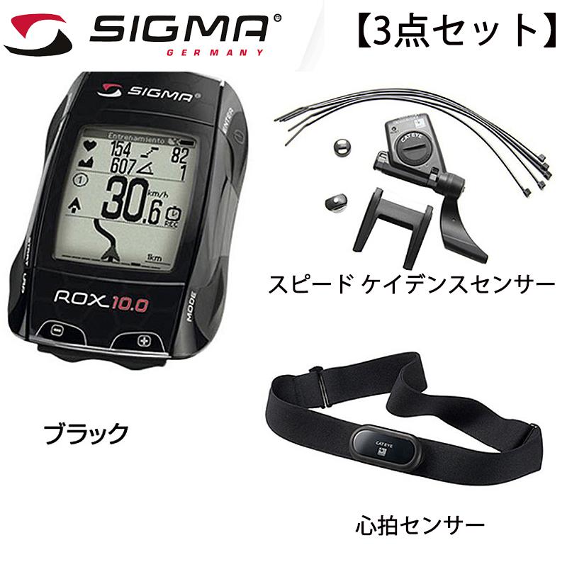 【3点セット!】SIGMA(シグマ)ROX10.0GPS BASIC 心拍センサー・スピード ケイデンスセンサー付き[マップ/ナビ付き][GPS/ナビ/マップ]