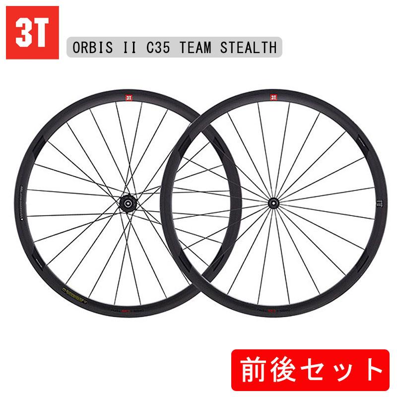 3T(スリーティー) ORBIS II C35 TEAM STEALTH (オルビスII C35チームステルス)700C クリンチャー前後セットホイール[前・後セット][チューブレス非対応]