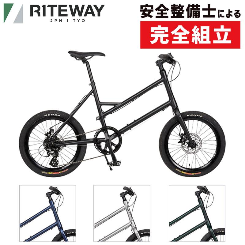RITEWAY(ライトウェイ) 2019年モデル GLACIER (グレイシア)[コンフォート][ミニベロ/折りたたみ自転車]