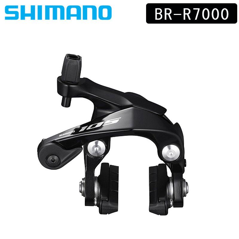 パーツ ロードバイク ブレーキ シマノ BR-R7000 キャリパーブレーキ リア用 105 SHIMANO 土日祝も営業 送料無料
