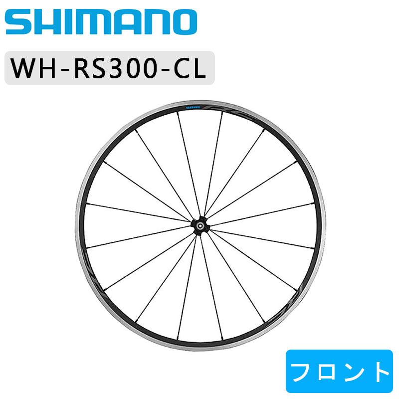ホイール 業界No.1 ロードバイク シマノ WH-RS300 フロントホイール クリンチャー ふるさと割 送料無料 SHIMANO 土日祝も営業