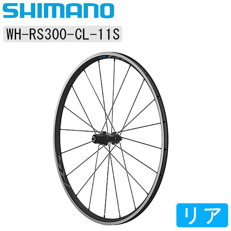 【5月25日限定!エントリーでポイント最大14倍】SHIMANO(シマノ) WH-RS300 リアホイール クリンチャー 11速用 [ホイール] [ロードバイク] [アルミ]