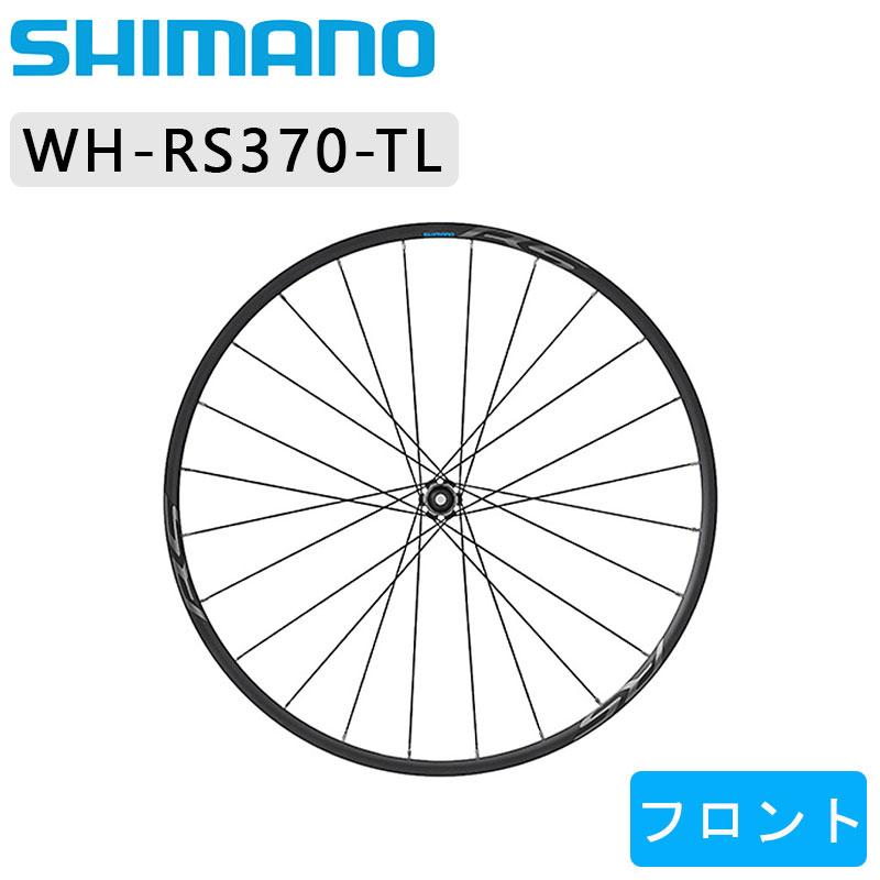 《即納》【5月25日限定!エントリーでポイント最大14倍】SHIMANO(シマノ) WH-RS370チューブレスセンターロックホイール フロント [ホイール] [ロードバイク] [ディスクホイール]