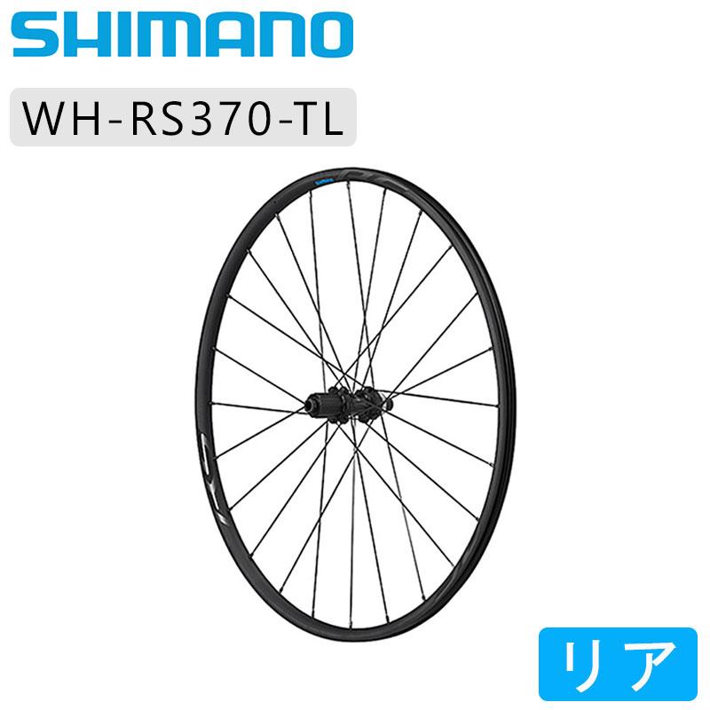 【GWも営業中】SHIMANO 105(シマノ105) WH-RS370チューブレスセンターロックホイール リア[後][チューブレス非対応]