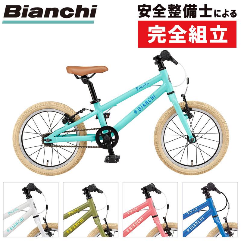 【先行予約受付中】Bianchi(ビアンキ) 2019年モデル PIRATA16 (ピラタ ピラータ16)[16インチ][幼児用自転車]