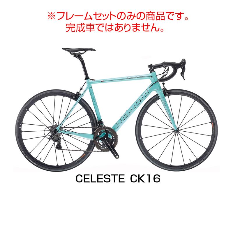 Bianchi(ビアンキ) 2019年モデル SPECIALISSIMA FRAME (スペシャリッシマフレームセット)[ロードバイク][フレーム・フォーク]