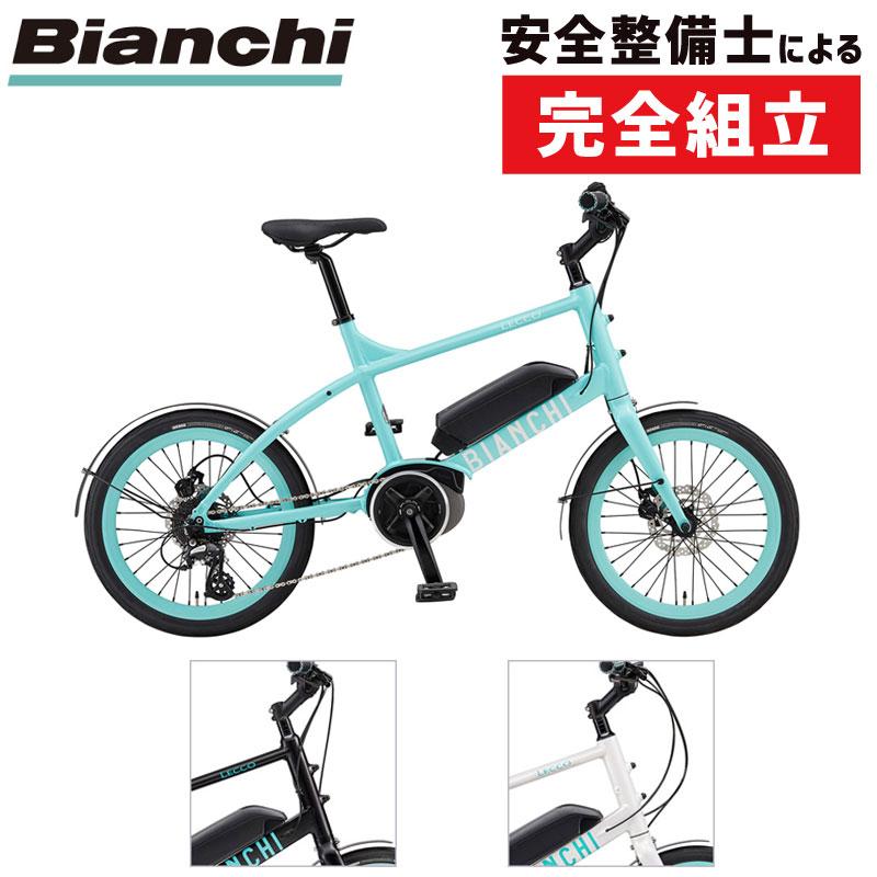 《在庫あり》Bianchi(ビアンキ) 2020年モデル LECCO-E BOSCH (LECCO-Eボッシュ)e-Bike[アルミフレーム][ロードバイク・ロードレーサー]