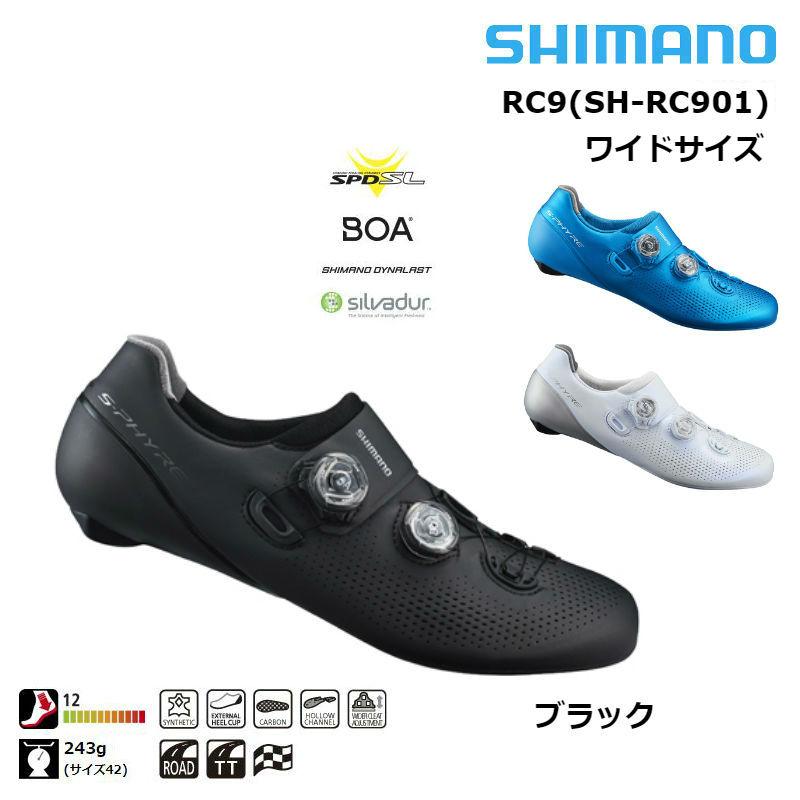 《即納》SHIMANO S-PHYRE(シマノエスファイア) 2019年モデル RC9ワイド (SH-RC901) 幅広モデル SPD-SLビンディングシューズ [ロードバイク用][サイクルシューズ]