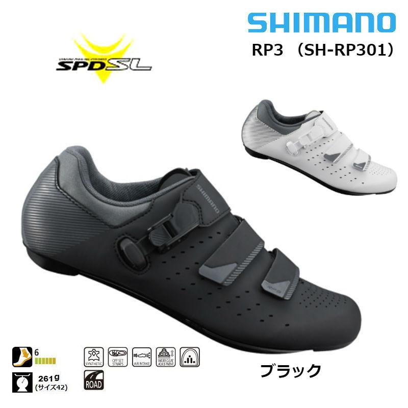 《即納》【あす楽】SHIMANO(シマノ) 2019年モデル RP3 (SH-RP301) SPD-SLビンディングシューズ [ロードバイク用][サイクルシューズ]