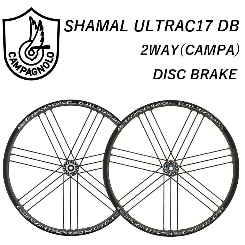 Campagnolo(カンパニョーロ) SHAMAL ULTRA C17 DB 2WAY (シャマルウルトラC17 DB2ウェイ)前後セット ディスクブレーキ(センターロック)カンパ[ディスクブレーキ対応][ロード用]